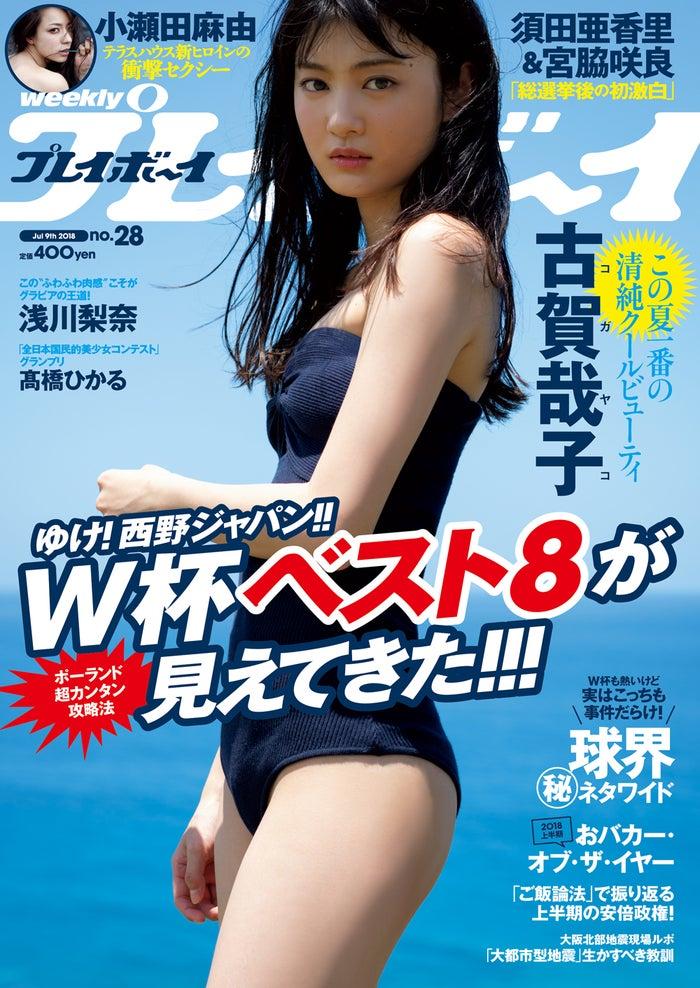 「週刊プレイボーイ」28号/表紙:古賀哉子(C)栗山秀作/週刊プレイボーイ