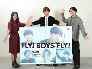 King & Prince永瀬廉、初主演ドラマに感無量 撮影中の苦悩も<FLY!BOYS,FLY!僕たち、CAはじめました>