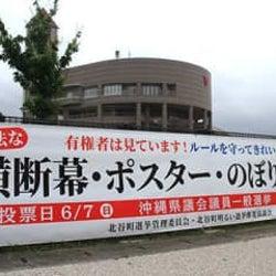 県議選 告示前、違法のぼり乱立 コロナで焦り?