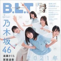 乃木坂46・4期生選抜メンバー5人が「B.L.T. 2021年3月号」に登場!