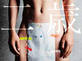 渋谷すばる、紙一枚で…裸のジャケ写話題<初ソロアルバム「二歳」>