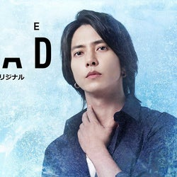 山下智久、日欧共同製作ドラマに出演 全編英語セリフに挑む<THE HEAD>