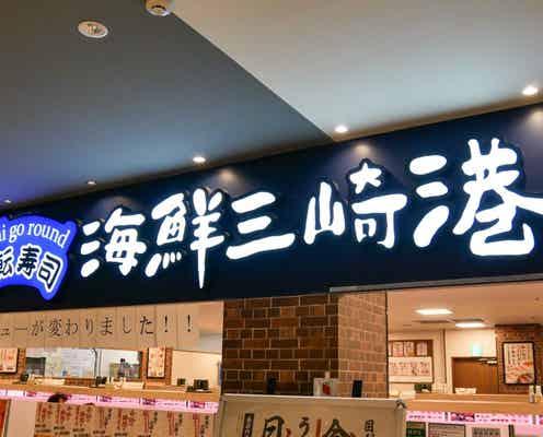 海鮮三崎港、一流寿司職人が絶賛したネタを緊急発売 この価格はスゴい…
