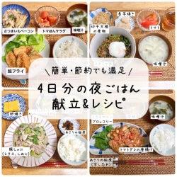 簡単×節約で大満足!夜ごはんの献立レシピおすすめ4選