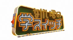 """""""独身男""""中居正広、ガチ自宅ひとり鍋をテレビ初公開"""