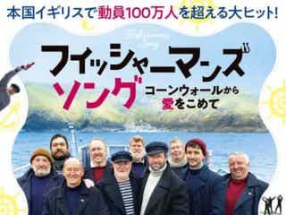 イギリスで異例のロングランヒット!漁師バンド映画『フィッシャーマンズ・ソング』1月日本公開