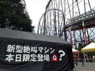 富士急ハイランド・1日限定の絶叫アトラクションがスゴかった!