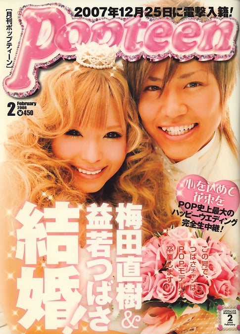 益若つばさ&梅田直樹が結婚を発表した「Popteen」ダブル表紙は、41万部突破という同誌史上最高の売り上げを記録した(2007年12月27日発売2月号)