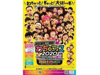 『わちゃフェス2020』よしもと東西若手3劇場の10時間ぶっとおしオンラインフェス開催!