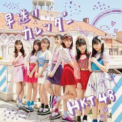 HKT48「早送りカレンダー」TypeB(5月2日発売)(C)AKS