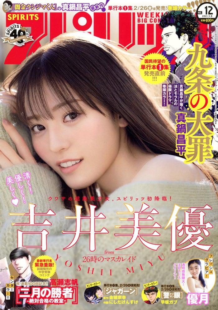 「週刊ビックコミックスピリッツ」12号(小学館)表紙:吉井美優(C)小学館ビッグコミックスピリッツ