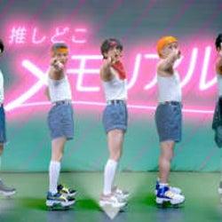 オメでたい頭でなにより、メンバー全員でローラーダンス!?「推しどこ」MV公開!