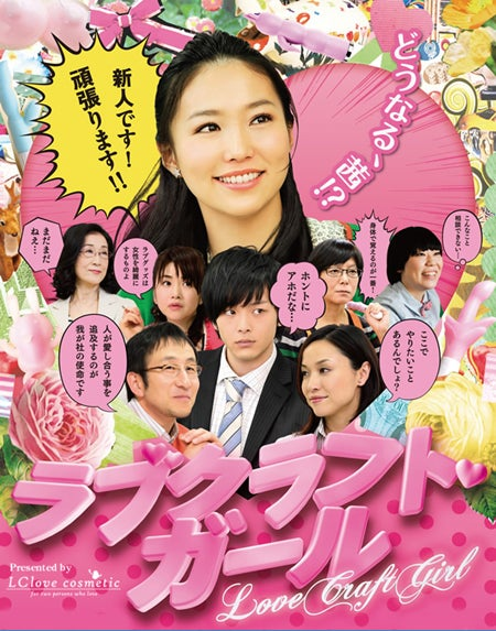 11月22日より公開の映画「ラブクラフトガール」