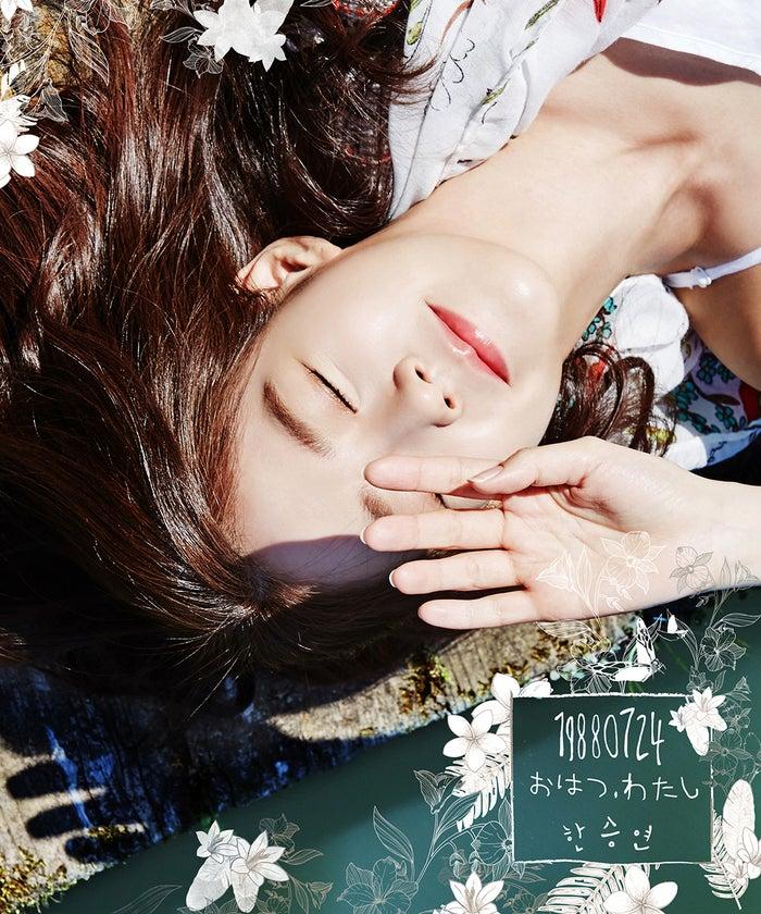 元KARAハン・スンヨン初のソロ写真集「SEUNG YEON 『19880724 おはつ、わたし』」(C)韓流ぴあ/WIDMAY