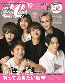 「CanCam」10月号通常版(8月23日発売)表紙:AAA(写真提供:小学館)