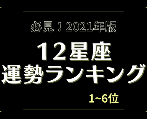 【必見!】12星座の運勢ランキング『1〜6位編』