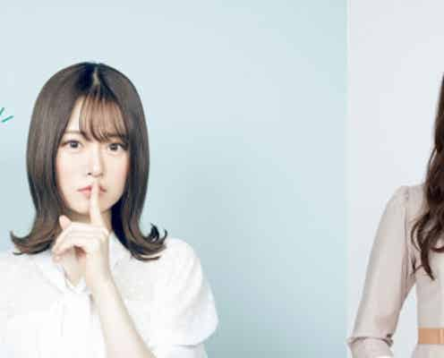 乃木坂46 山崎怜奈の冠番組に梅澤美波がゲスト出演!<山崎怜奈の誰かに話したかったこと。>