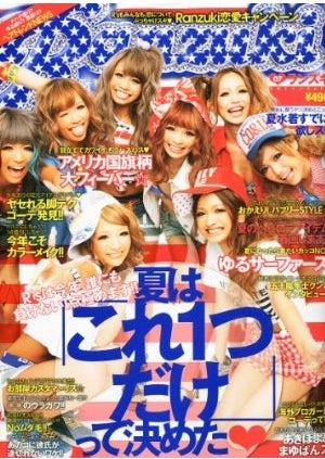 「Ranzuki」7月号(ぶんか社、2011年5月23日発売)