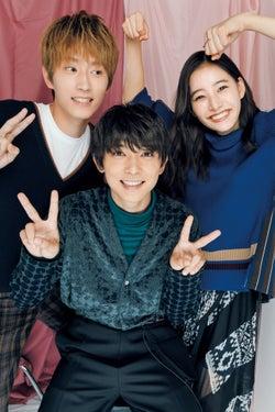 (左から)杉野遥亮、吉沢亮、新木優子 /CanCam2018年11月号(C)小学館