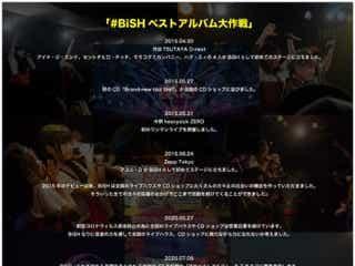 BiSH、初となるベストアルバム『FOR LiVE -BiSH BEST-』を緊急発売