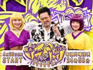 有田哲平扮する「ソウドリ」CEOのドン・アリタが番組の魅力を語る!『刺激的なマッチメークを今後もしていきたい』