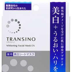 うっかり日焼けにレスキュー「トランシーノ薬用ホワイトニングフェイシャルマスクEX」