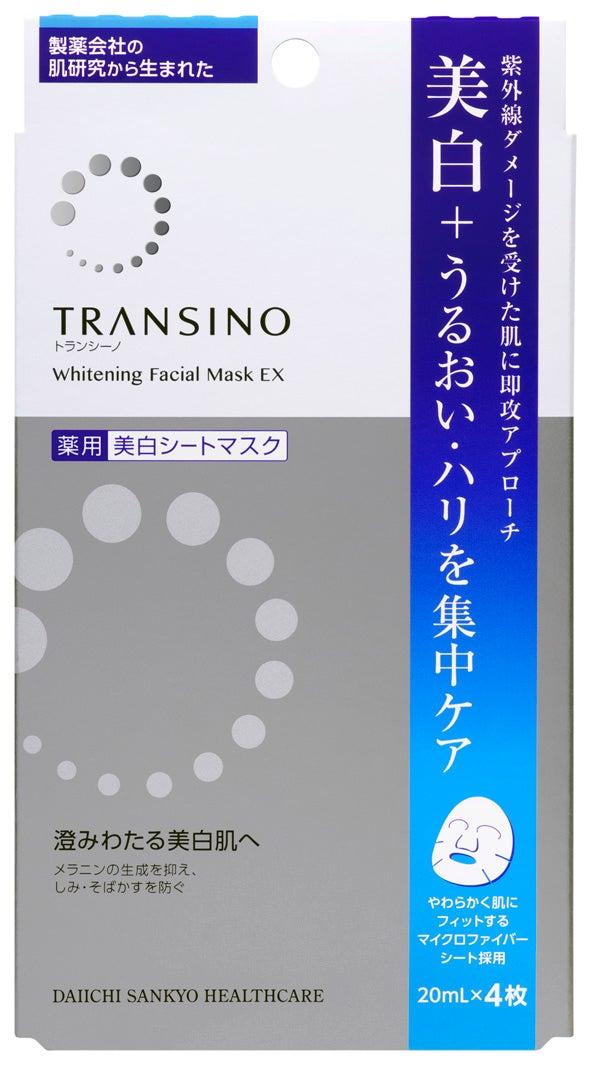 トランシーノ薬用ホワイトニングフェイシャルマスクEX [医薬部外品]販売名:DSホワイトシートマスクb