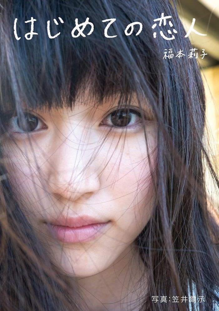 福本莉子1st写真集「はじめての恋人」(写真提供:所属事務所)
