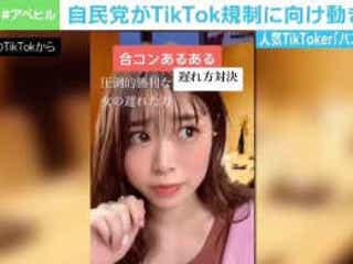 「私の生きがい」TikTok、日本でも禁止の動きに人気投稿者が明かす胸中