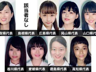 「女子高生ミスコン2018」中国・四国エリアの代表者が決定<日本一かわいい女子高生/SNS審査結果>