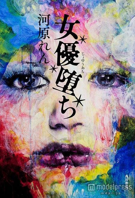 河原れん「女優堕ち」(KADOKAWA 2014年8月30日発売)