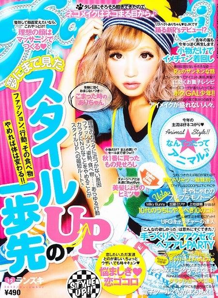 「Ranzuki」12月号(ぶんか社、2012年10月23日発売)表紙:鎌田安里紗