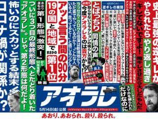 過激なアオリ文句満載の映画『アオラレ』中吊り広告風ビジュアル完成!