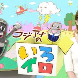 フジ藤本万梨乃アナが24年間乗れなかった自転車にチャレンジ!初回MCは宮司愛海アナの新番組『フジアナのいろイロ』配信スタート