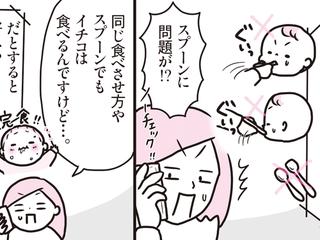 食べない、遊び食べ…ママが楽になる離乳食の付き合い方は?【「離乳食ってめんどい!」をスッキリ解決】
