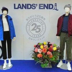 「ランズエンド」 日本上陸25周年記念アイテムを販売