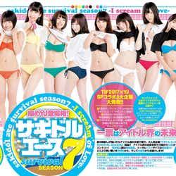 モデルプレス - 水着美女10名が美ボディ披露「ヤングジャンプ」表紙かけたバトル開幕