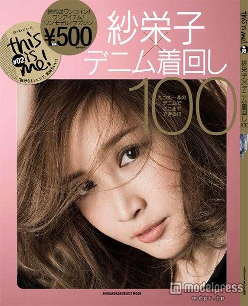 「紗栄子×デニム着回し100」(小学館 、2015年10月23日発売)