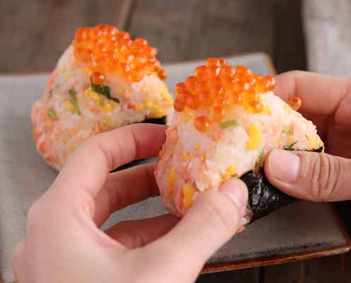 何個でもいけるおふくろの味♪「卵入り!鮭といくらのご馳走おにぎり」【今月食べたい!私の「贅沢おにぎり」 #4】