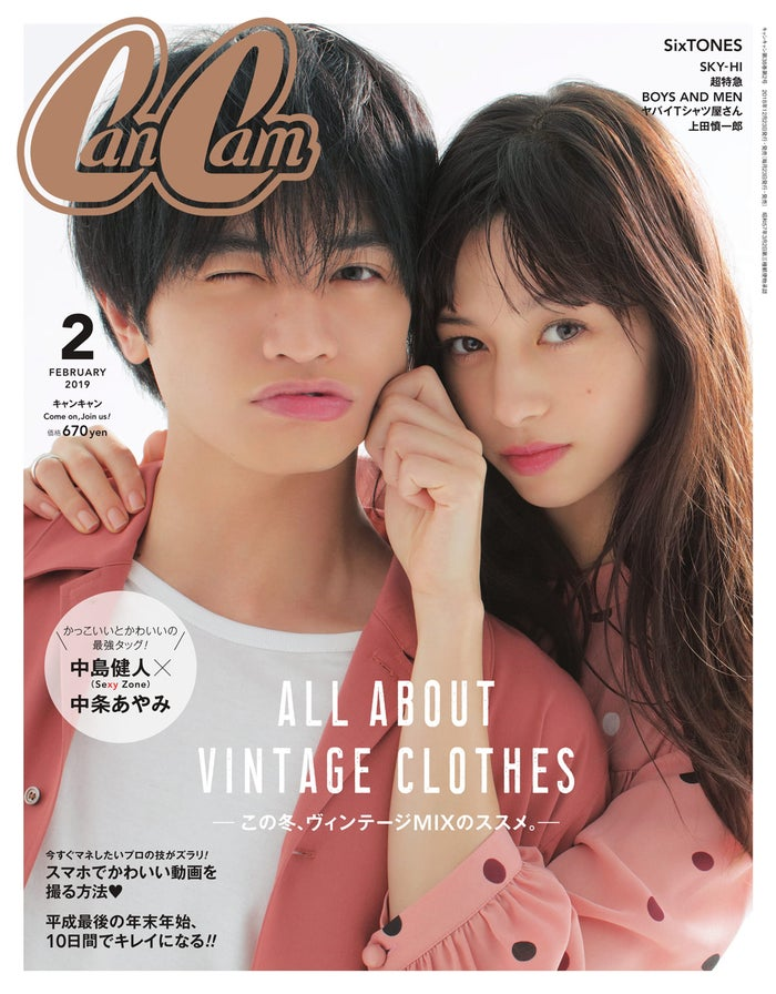「CanCam」2月号(2018年12月21日発売、小学館)表紙:中島健人&中条あやみ(写真提供:小学館)