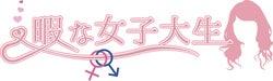 「暇な女子大生」ロゴ (画像提供:テレビ朝日)