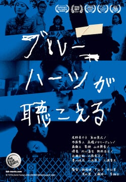 映画「ブルーハーツが聴こえる』(4月8日公開)/(C)TOTSU、Solid Feature、DAIZ、SHAIKER、BBmedia、geek sight