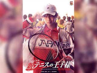 ミュージカル『新テニスの王子様』、東京初日公演がライブ配信決定