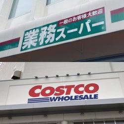《コストコ・業スー》どっちも食べたい♡ブレイクタイムにおすすめ「スイーツ」4選