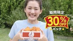 期間限定商品の「30%OFFパック」は9月5日より発売開始