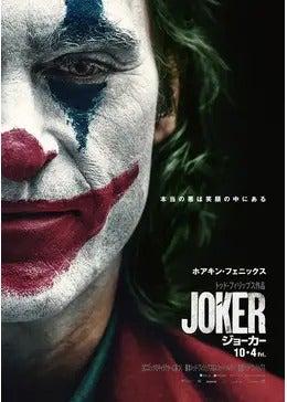 『ジョーカー』(C)2019 Warner Bros. Ent. All Rights Reserved TM & (C) DC Comics