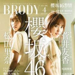 『BRODY』4月号(2月22日発売)表紙:田里奈、菅井友香(櫻坂46)(画像提供:白夜書房)