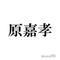 伊藤健太郎代役、ジャニーズJr.原嘉孝にエール殺到「原ちゃん」トレンド入り<両国花錦闘士>