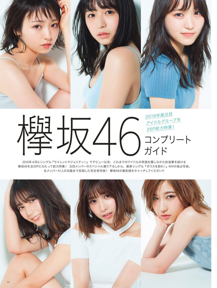 「欅坂46コンプリートガイド」(提供写真)
