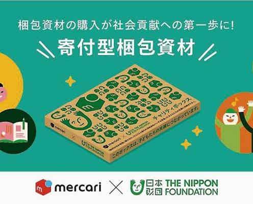 メルカリと日本財団 寄付型梱包資材を開発